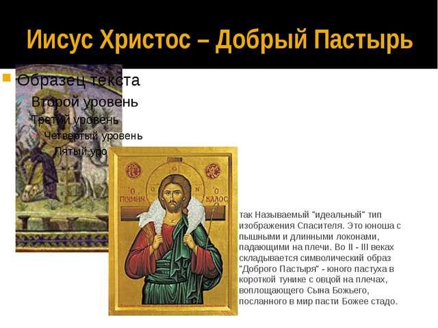 """Иисус Христос – Добрый Пастырь так Называемый """"идеальный"""" тип изображения Спа..."""