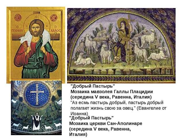 """""""Добрый Пастырь"""" Mозаика мавзолея Галлы Плацидии (середина V века, Равенна, И..."""