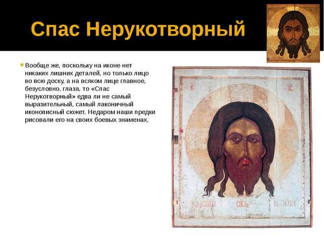 Спас Нерукотворный Вообще же, поскольку на иконе нет никаких лишних деталей,...