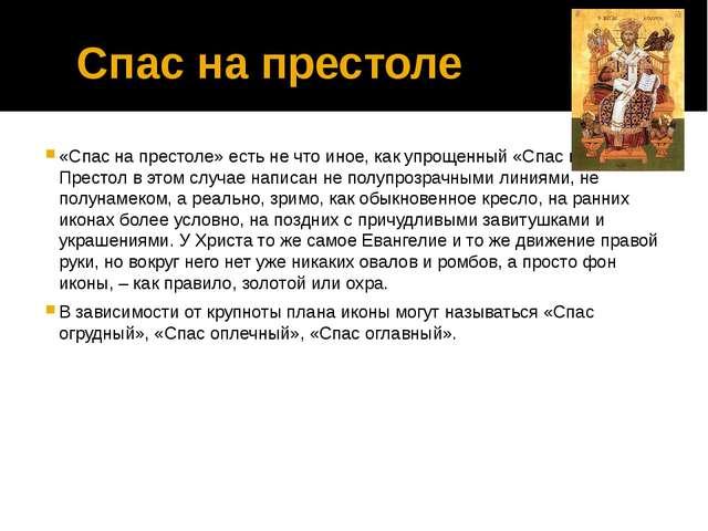 Спас на престоле «Спас на престоле» есть не что иное, как упрощенный «Спас в...