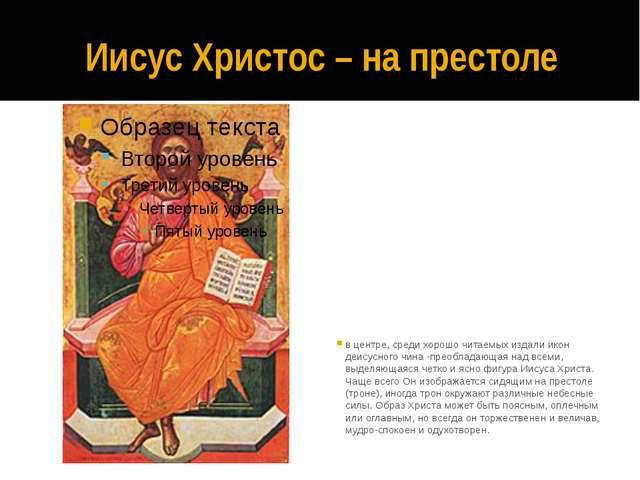 Иисус Христос – на престоле в центре, среди хорошо читаемых издали икон деису...