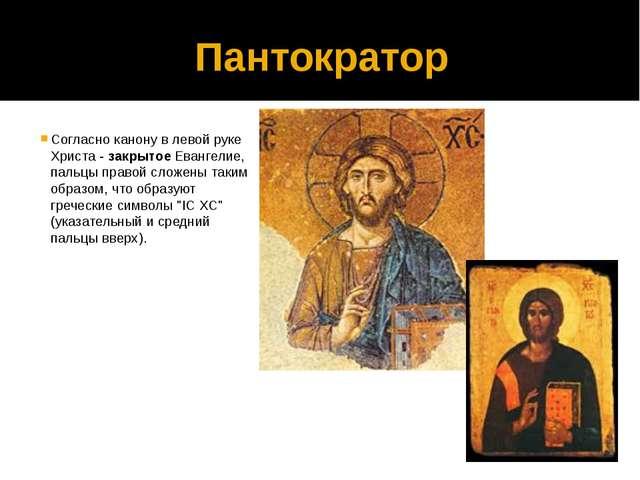 Пантократор Согласно канону в левой руке Христа - закрытое Евангелие, пальцы...