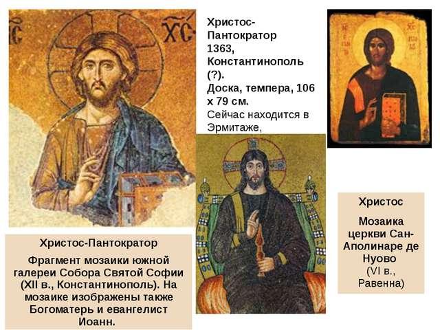Христос-Пантократор 1363, Константинополь (?). Доска, темпера, 106 x 79 см. С...