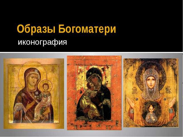 Образы Богоматери иконография