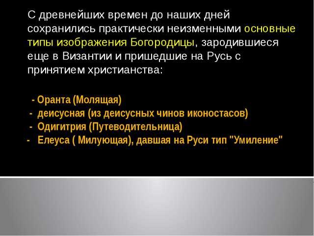 - Оранта (Молящая) - деисусная (из деисусных чинов иконостасов) - Одигитрия...