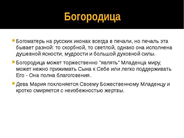Богородица Богоматерь на русских иконах всегда в печали, но печаль эта бывает...
