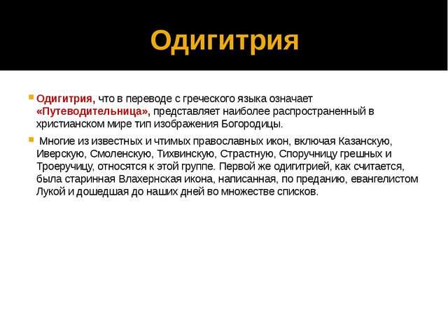Одигитрия Одигитрия, что в переводе с греческого языка означает «Путеводитель...