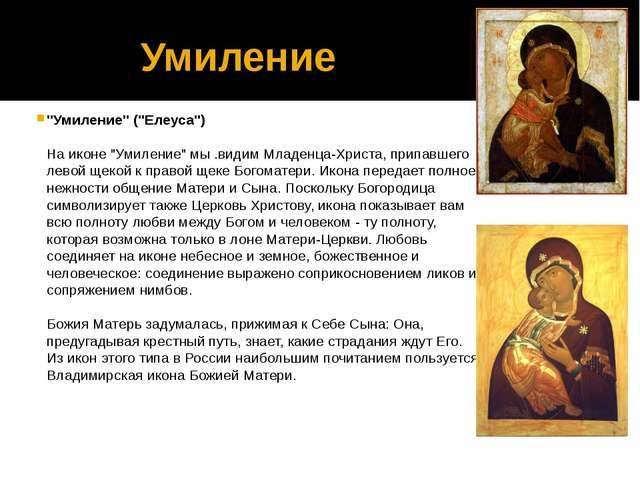 """Умиление """"Умиление"""" (""""Елеуса"""") На иконе """"Умиление"""" мы .видим Младенца-Христа,..."""
