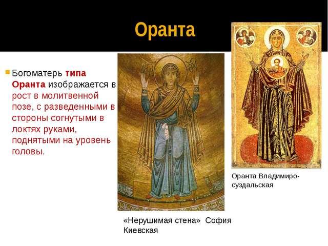 Оранта Богоматерь типа Оранта изображается в рост в молитвенной позе, с разве...