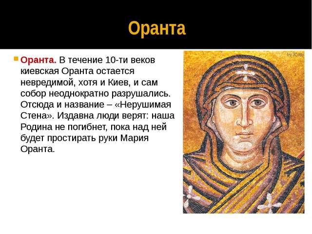 Оранта Оранта. В течение 10-ти веков киевская Оранта остается невредимой, хот...