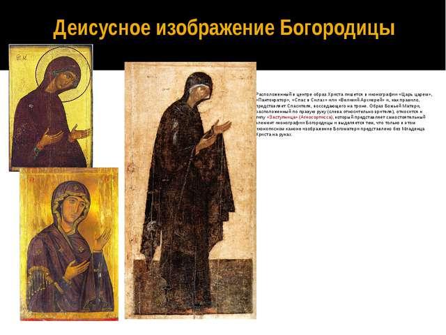 Деисусное изображение Богородицы Расположенный в центре образ Христа пишется...