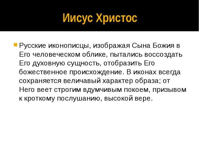 Иисус Христос Русские иконописцы, изображая Сына Божия в Его человеческом обл...