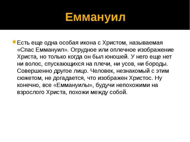 Еммануил Есть еще одна особая икона с Христом, называемая «Спас Еммануил». Ог...