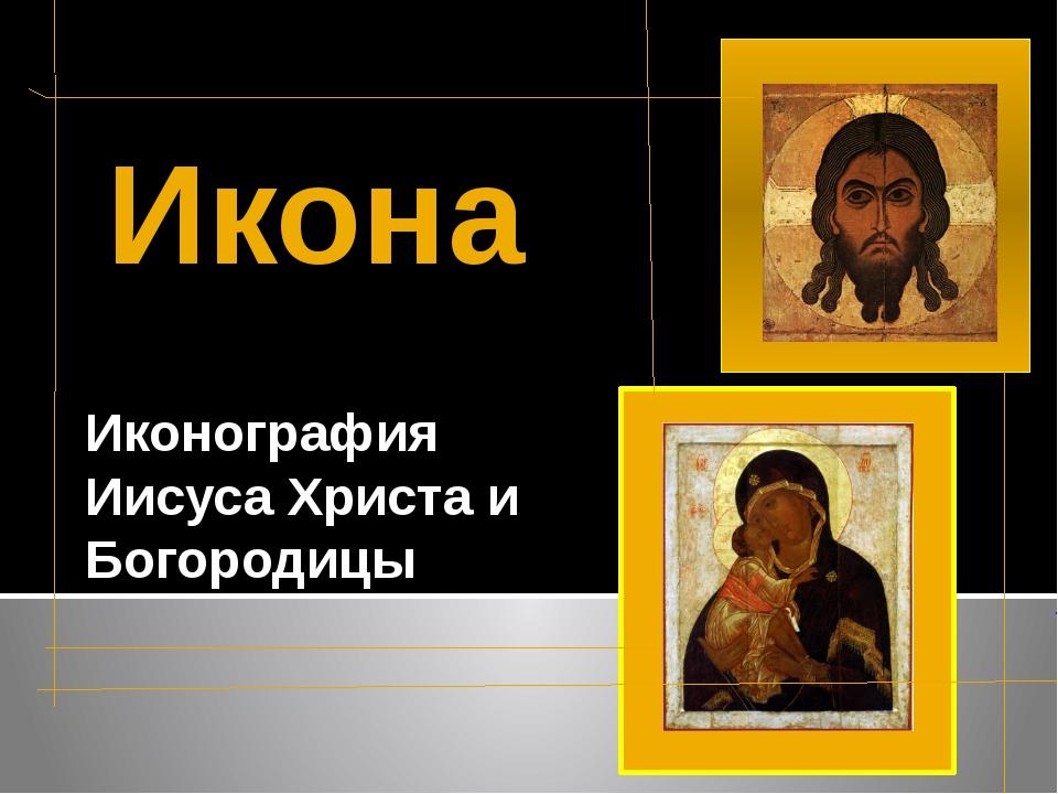Икона Иконография Иисуса Христа и Богородицы