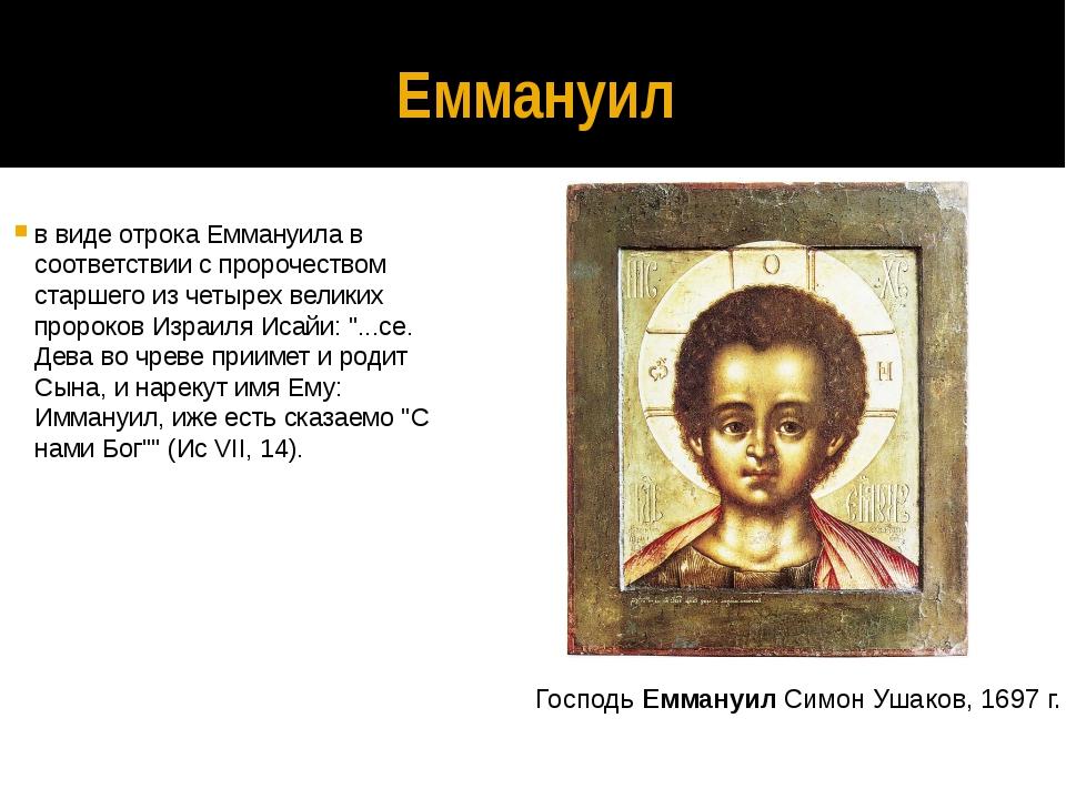 Еммануил в виде отрока Еммануила в соответствии с пророчеством старшего из че...