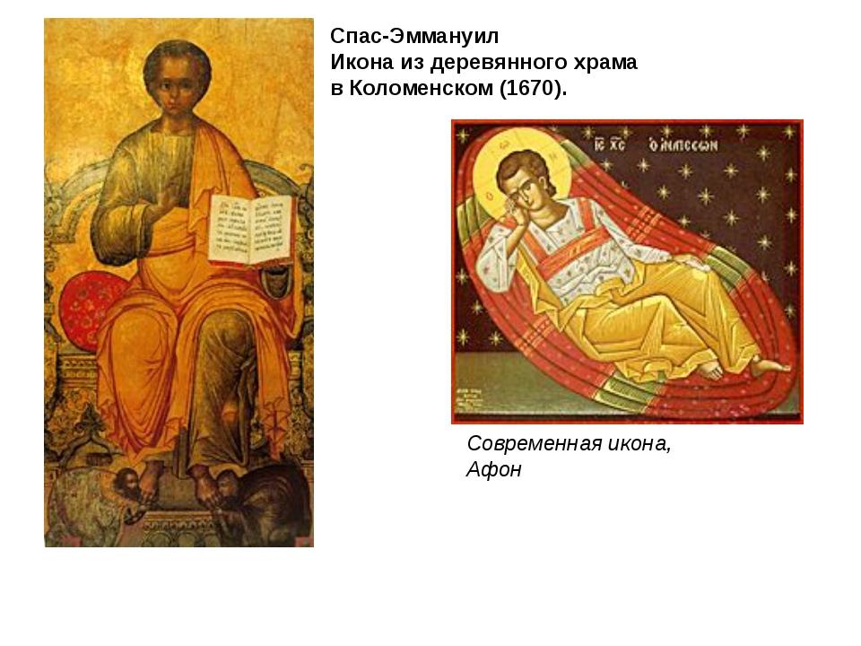 Спас-Эммануил Икона из деревянного храма в Коломенском (1670). Современная ик...