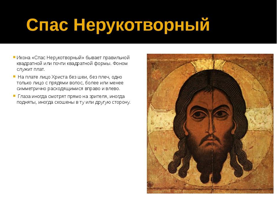 Спас Нерукотворный Икона «Спас Нерукотворный» бывает правильной квадратной ил...