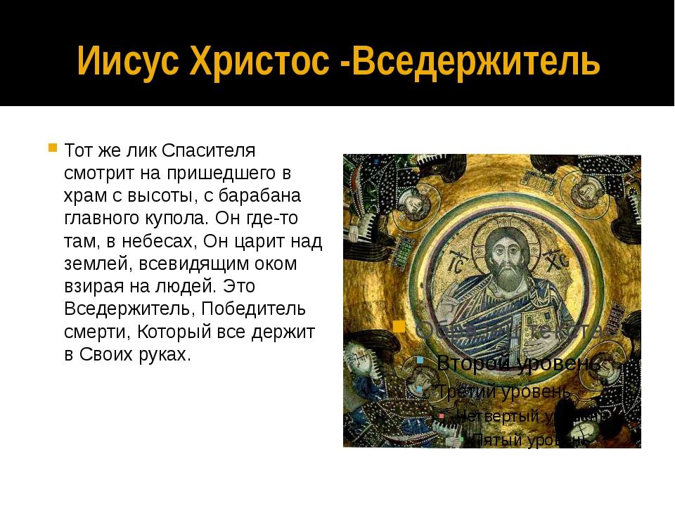 Иисус Христос -Вседержитель Тот же лик Спасителя смотрит на пришедшего в храм...