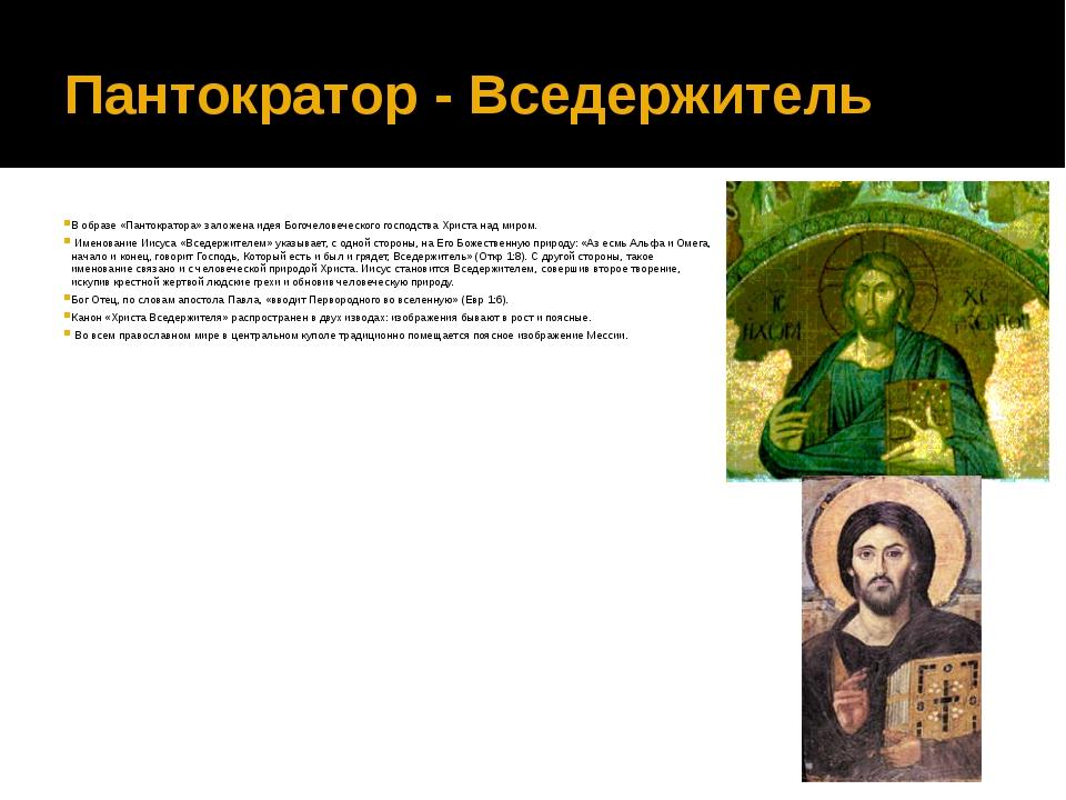 Пантократор - Вседержитель В образе «Пантократора» заложена идея Богочеловече...