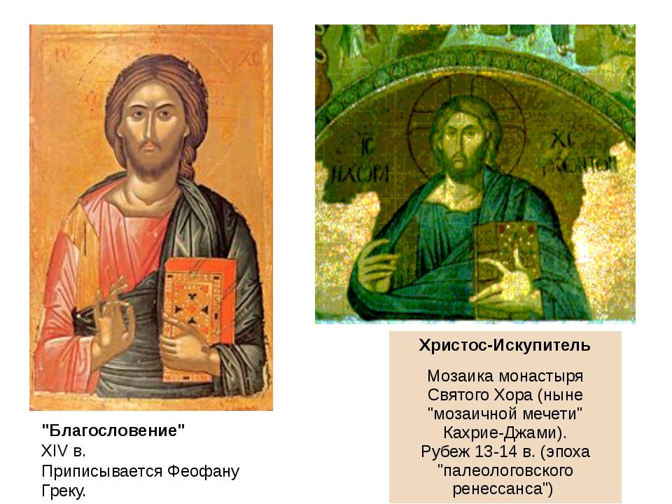 """""""Благословение"""" XIV в. Приписывается Феофану Греку. Христос-Искупитель Мозаик..."""
