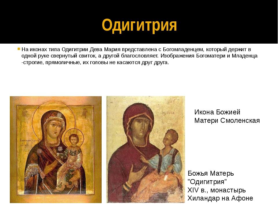 Одигитрия На иконах типа Одигитрии Дева Мария представлена с Богомладенцем, к...
