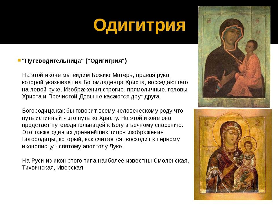 """Одигитрия """"Путеводительница"""" (""""Одигитрия"""") На этой иконе мы видим Божию Матер..."""
