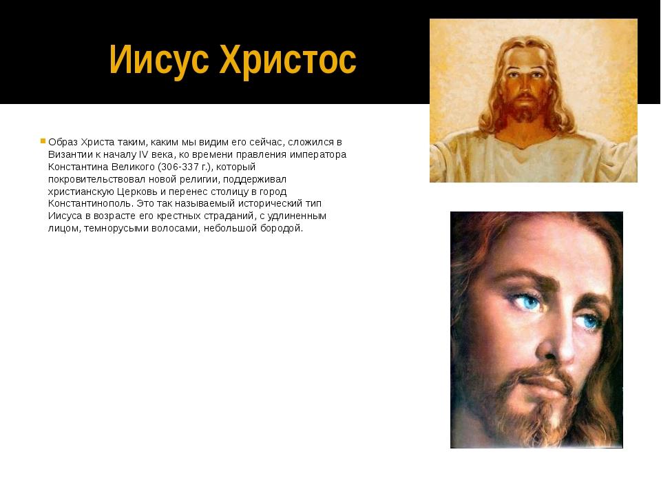 Иисус Христос Образ Христа таким, каким мы видим его сейчас, сложился в Визан...