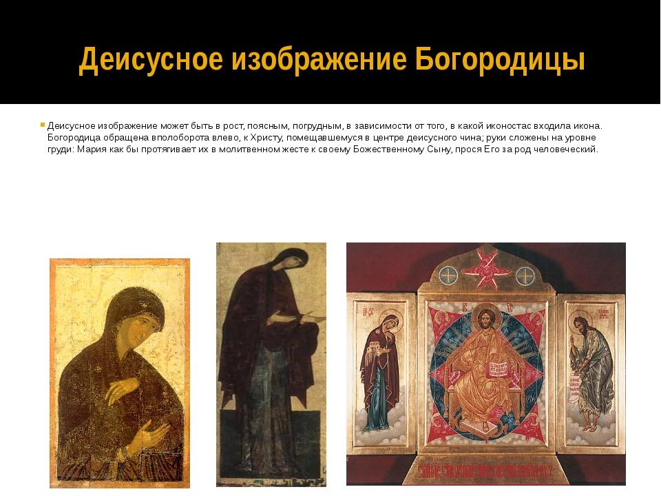 Деисусное изображение Богородицы Деисусное изображение может быть в рост, поя...