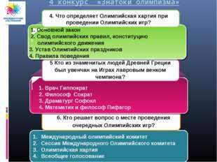 4 конкурс «Знатоки олимпизма» Международный олимпийский комитет Сессия Междун