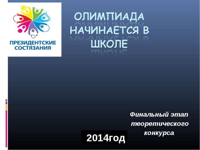2014год Финальный этап теоретического конкурса