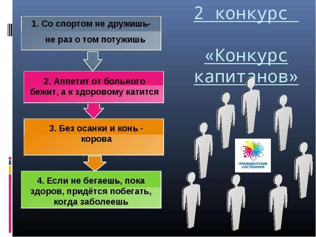 2 конкурс «Конкурс капитанов»