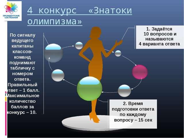 1. Задаётся 10 вопросов и называются 4 варианта ответа 2. Время подготовки от...