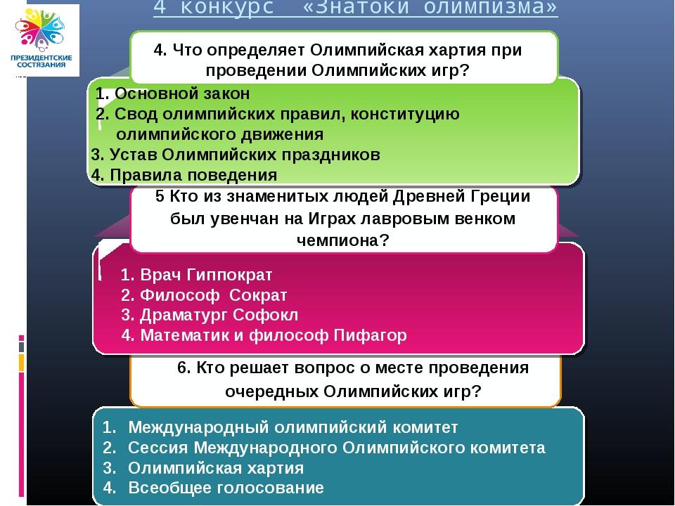 4 конкурс «Знатоки олимпизма» Международный олимпийский комитет Сессия Междун...