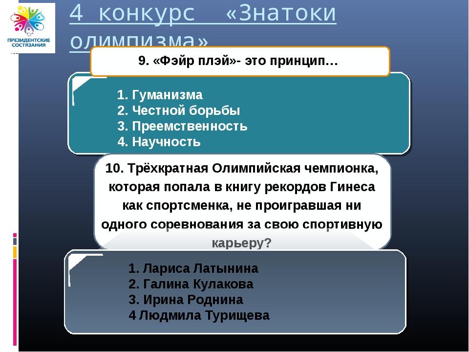 4 конкурс «Знатоки олимпизма» 1. Гуманизма 2. Честной борьбы 3. Преемственнос...