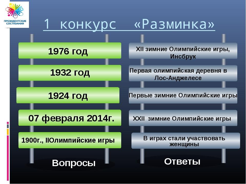 Вопросы Ответы 1 конкурс «Разминка» 1976 год 1932 год XII зимние Олимпийские...