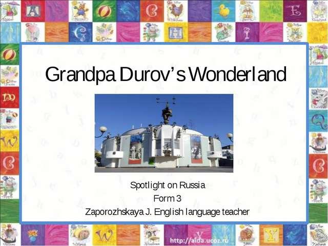 Grandpa Durov's Wonderland Spotlight on Russia Form 3 Zaporozhskaya J. Engli...