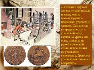 «В течении двухсот лет вся Россия пахала и жала, ковала копала и рубила издел