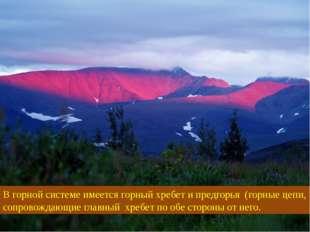 В горной системе имеется горный хребет и предгорья (горные цепи, сопровождающ