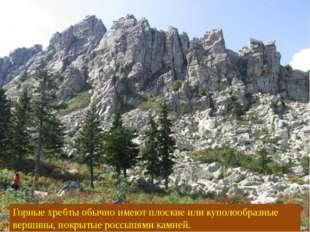 Горные хребты обычно имеют плоские или куполообразные вершины, покрытые россы