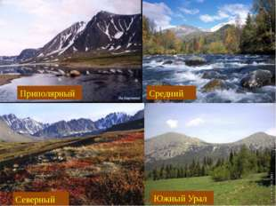 Северный Средний Южный Урал Приполярный