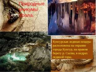 Природные уникумы Урала. Кунгурская ледяная пещера- расположена на окраине го