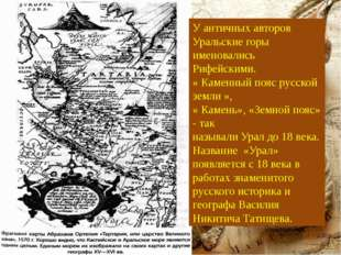 У античных авторов Уральские горы именовались Рифейскими. « Каменный пояс рус