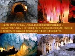 Пещера имеет 4 яруса. Общая длина пещеры превышает 5 километров. Стены и пото