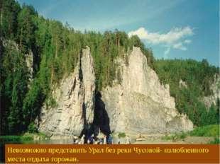 Невозможно представить Урал без реки Чусовой- излюбленного места отдыха горож