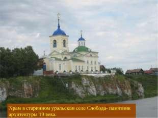 Храм в старинном уральском селе Слобода- памятник архитектуры 19 века.