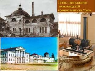 18 век – век развития горнозаводской промышленности Урала.