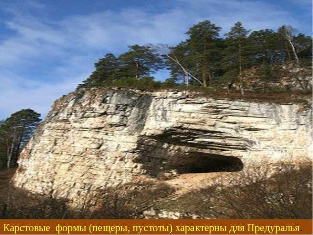Карстовые формы (пещеры, пустоты) характерны для Предуралья.