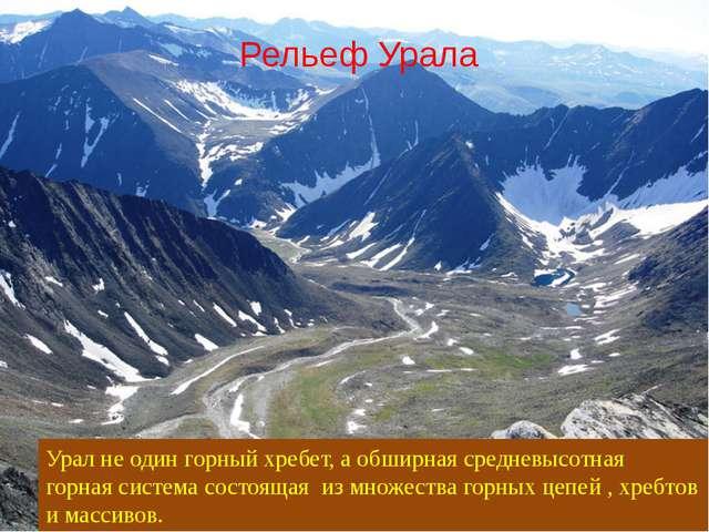 Рельеф Урала Урал не один горный хребет, а обширная средневысотная горная сис...