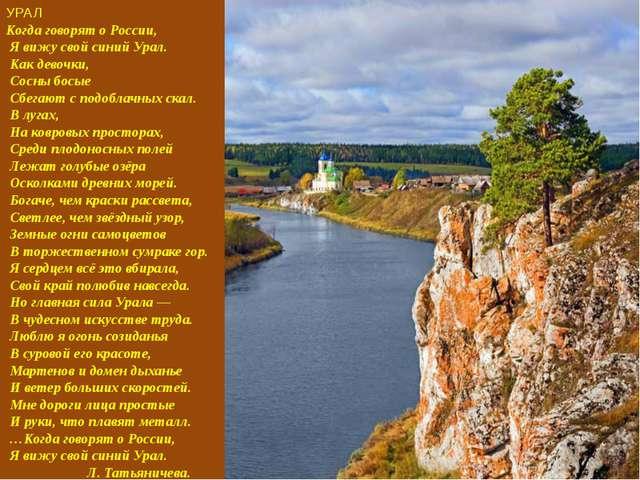 Дальний Восток Урал. Географическое положение. Рельеф и полезные ископаемые....