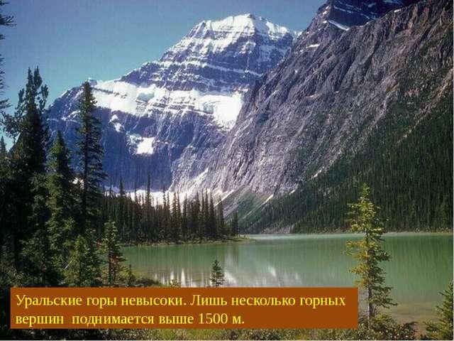 Уральские горы невысоки. Лишь несколько горных вершин поднимается выше 1500 м.